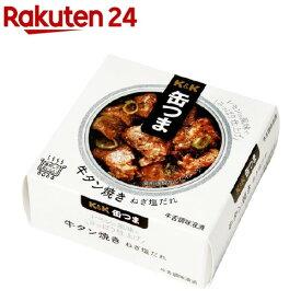 K&K 缶つま 牛タン焼き ねぎ塩だれ(60g)【K&K 缶つま】