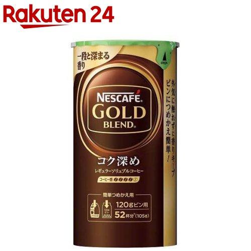 ネスカフェ ゴールドブレンドコク深めエコ&システムパック(105g)【ネスカフェ(NESCAFE)】