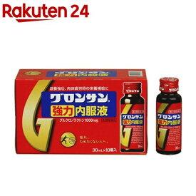 【第3類医薬品】グロンサン強力内服液(30ml*10本入)【グロンサン】