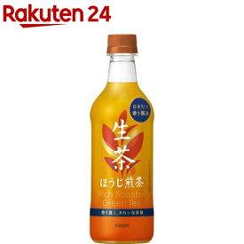 キリン 生茶 ほうじ煎茶 ほうじ茶(525ml*24本入)【生茶】
