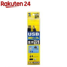 サンワサプライ 極細USBケーブル(USB2.0A-Bタイプ) KU20-SL15BK(1本入)【サンワサプライ】