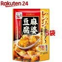 永谷園 レンジで楽らく!麻婆豆腐の素(180g*5袋セット)【zaiko04】