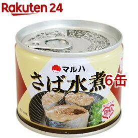 マルハ さば水煮(190g*6コ)【マルハ】[缶詰]