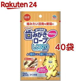 食べられる歯みがきロープ プラクオプラス 愛猫用 かつお(20g*40コセット)【歯みがきロープシリーズ】