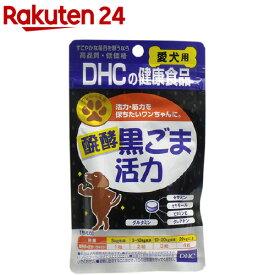 DHC 愛犬用 発酵黒ごま活力(60粒)【DHC ペット】