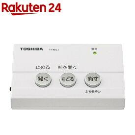 東芝 防犯用電話自動応答録音アダプター ホワイト TY-REC2 W(1台)【東芝(TOSHIBA)】