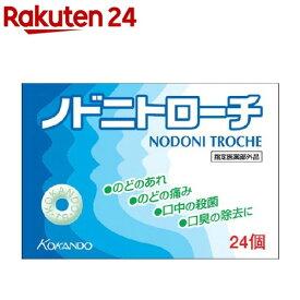 ノドニトローチ(24錠入)【皇漢堂】