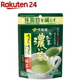 伊藤園 おーいお茶 濃い茶 さらさら抹茶入り緑茶(40g)【お〜いお茶】