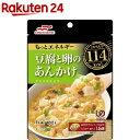 メディケア食品 もっとエネルギー 豆腐と卵のあんかけ(100g)【メディケア食品】