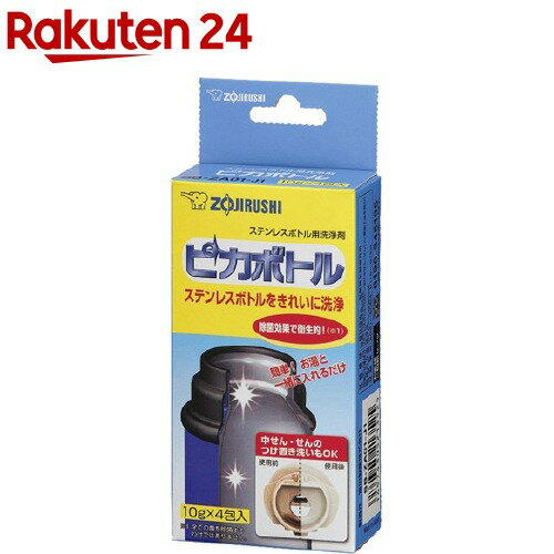 象印 ステンレスボトル用洗浄剤 ピカボトル SB-ZA01-J1(10g*4包入)【象印(ZOJIRUSHI)】