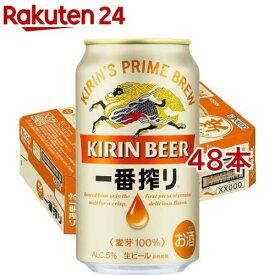 キリン 一番搾り生ビール(350mL*48本セット)【一番搾り】
