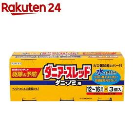 【第2類医薬品】ダニアースレッド 12〜16畳用 3コパック(1セット)【アースレッド】