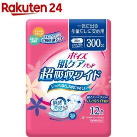 ポイズ 肌ケアパッド 吸水ナプキン 超吸収ワイド 一気に出る多量モレに安心用 300cc(12枚入)【9rs】【ポイズ】