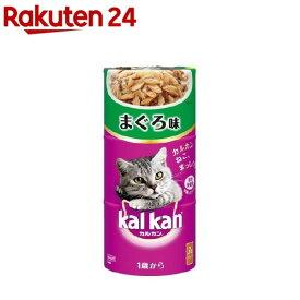 カルカン ハンディ缶 まぐろ味 1歳から(160g*3缶)【カルカン(kal kan)】[キャットフード]
