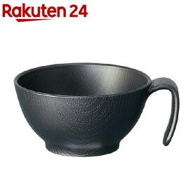 木目持ちやすい汁碗ハンドル ブラック NBLS2H(1個)