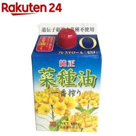 平田 純正菜種油 一番搾り 紙パック(600g)【平田産業】