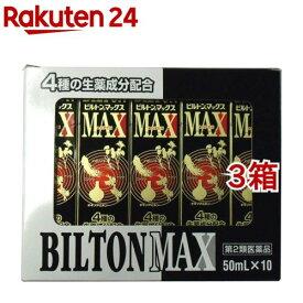 【第2類医薬品】ビルトン マックス(50ml*10個入*3箱セット)【ビルトン】