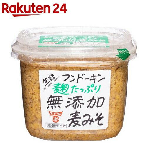 フンドーキン 生詰 麹たっぷり無添加麦みそ(850g)【フンドーキン】