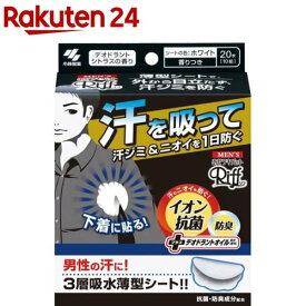 メンズ あせワキパット リフ(20枚(10組)入)【イチオシ】【body_3】【あせワキパット】