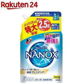 トップ スーパーナノックス 高濃度 洗濯洗剤 液体 詰め替え 特大(900g)【u7e】【スーパーナノックス(NANOX)】