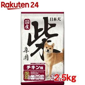 日本犬 柴専用 チキン味(2.5kg)【日本犬】[ドッグフード]