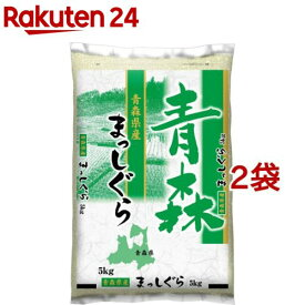 令和2年産 青森県産 まっしぐら(5kg*2袋セット/10kg)