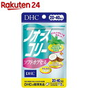 DHC フォースコリーソフトカプセル 20日(40粒)【DHC サプリメント】