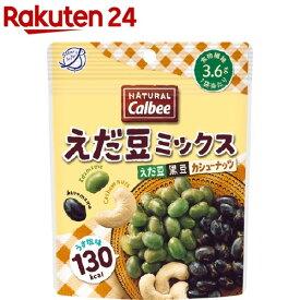 NATURAL Calbee えだ豆ミックス うす塩味(25g)
