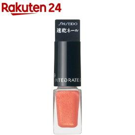 資生堂 インテグレート グレイシィ ネールカラー オレンジ246(4ml)【インテグレート グレイシィ】