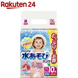 ムーニー 水あそびパンツ 女の子用 Mサイズ 6-12kg(10枚入)【ムーニー】