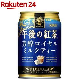 キリン 午後の紅茶 芳醇ロイヤルミルクティー(280g*24本入)【午後の紅茶】