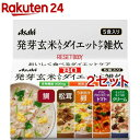 リセットボディ 発芽玄米入りダイエットケア雑炊 5食セット(1セット*2コセット)【リセットボディ】