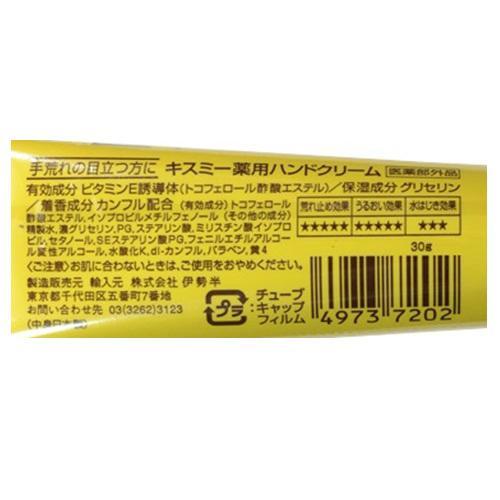 キスミー薬用ハンドクリーム(チューブ)