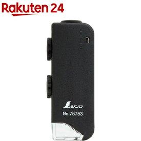 ポケット型顕微鏡 H 60〜100倍 LEDライト付(1台)