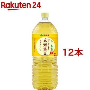 伊藤園 おーいお茶 玄米茶 炒りたての香り(2L*12本セット)【お〜いお茶】