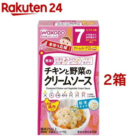 手作り応援 チキンと野菜のクリームソース 7か月頃から(3.6g*6袋*2箱セット)【手作り応援】