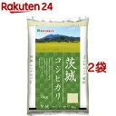 令和2年産 茨城県産コシヒカリ(5kg*2袋セット/10kg)