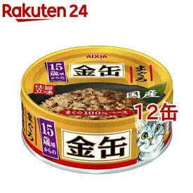15歳からの金缶ミニ まぐろ(70g*12缶セット)【金缶シリーズ】