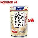 ヤマキ ご飯にかけるふわふわいわし削り(25g*5袋セット)【ヤマキ】