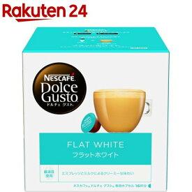 ネスカフェ ドルチェグスト 専用カプセル フラットホワイト(16杯分)【StampgrpB】【ネスカフェ ドルチェグスト】