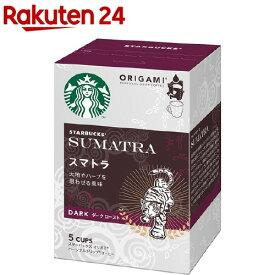 スターバックス オリガミ パーソナルドリップコーヒー スマトラ(5袋入)