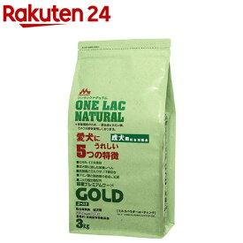 森乳サンワールド ワンラックナチュラル ゴールド(3kg)【ワンラック(ONELAC)】