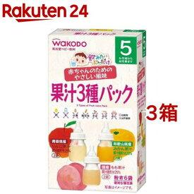 飲みたいぶんだけ 果汁3種パック 5か月頃から(5g*6袋*3箱セット)【飲みたいぶんだけ】