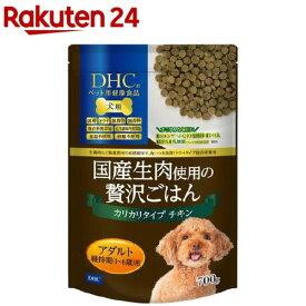 DHCのペット用健康食品 犬用 国産生肉使用の贅沢ごはんカリカリタイプチキン アダルト(700g)【DHC ペット】