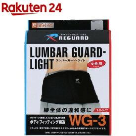 リガード ランバーガード・ライト WG3 LBLK M(1コ入)【リガード】