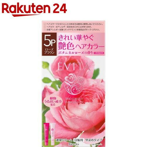 エビータ トリートメントヘアカラー5P ローズブラウン(医薬部外品)(45g+45g)【EVITA(エビータ)】