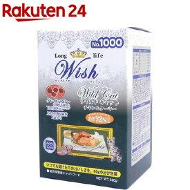 ウィッシュ ワイルドキャット チキン&ターキー(320g)【ウィッシュ(Wish)】