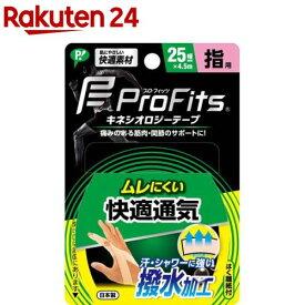プロ・フィッツ キネシオロジーテープ 快適通気 25mm(1個)【プロフィッツ】