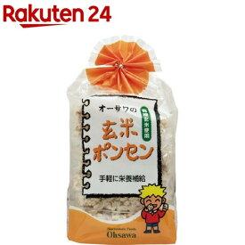 オーサワ 玄米ポンセン(8枚入)【オーサワ】