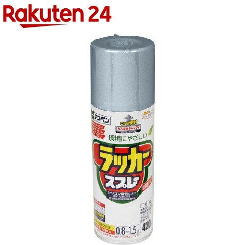 アサヒペン アスペン ラッカースプレー ギン(420mL)【アサヒペン】